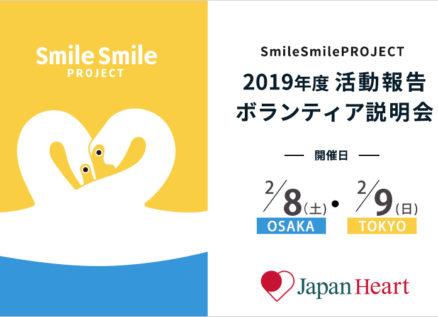 2019年度 SmileSmilePROJECT活動報告&ボランティア説明会