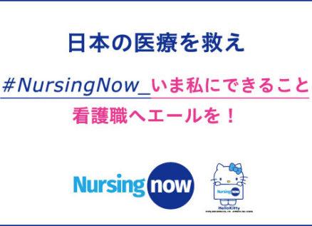 5月12日は「看護の日」今週は看護週間です
